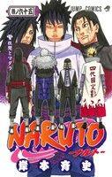 NARUTO-ナルト-(65)ジャンプC