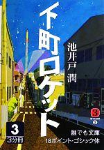 下町ロケット(誰でも文庫)(3)(単行本)