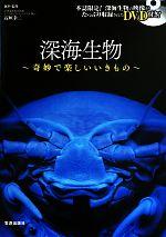 深海生物 奇妙で楽しいいきもの(DVD付)(単行本)