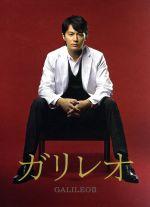 ガリレオⅡ DVD-BOX(通常)(DVD)