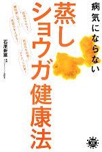 病気にならない蒸しショウガ健康法(アスコム健康BOOKS)(単行本)