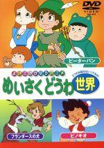 世界のめいさくどうわ2(DVD)