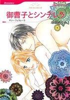 御曹子とシンデレラ(ハーレクインC)(大人コミック)