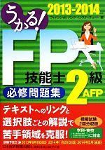 うかる!FP技能士2級・AFP必修問題集(2013‐2014年版)(単行本)