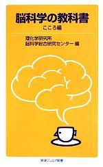脳科学の教科書 こころ編(岩波ジュニア新書)(新書)