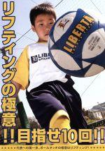 リフティングの極意!!目指せ10回!!(通常)(DVD)