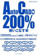 AutoCADを200%使いこなす本(CD-ROM付)(単行本)