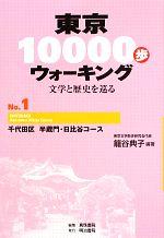 東京10000歩ウォーキング 再刊版 文学と歴史を巡る-千代田区 半蔵門・日比谷コース(No.1)(単行本)