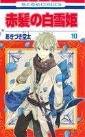 赤髪の白雪姫(10)(花とゆめC)(少女コミック)