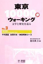 東京10000歩ウォーキング 再刊版 文学と歴史を巡る-千代田区 お茶の水・神田明神コース(No.3)(単行本)
