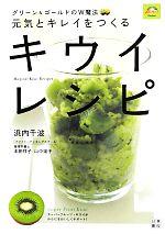 元気とキレイをつくるキウイレシピ グリーン&ゴールドのW魔法(単行本)