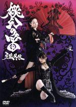 牙狼外伝 桃幻の笛(通常)(DVD)