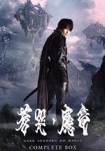 牙狼<GARO>~蒼哭ノ魔竜~COMPLETE BOX(Blu-ray Disc)(三方背BOX、ブックレット付)(BLU-RAY DISC)(DVD)