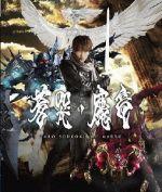 牙狼<GARO>~蒼哭ノ魔竜~(Blu-ray Disc)(BLU-RAY DISC)(DVD)