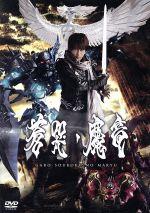牙狼<GARO>~蒼哭ノ魔竜~(通常)(DVD)