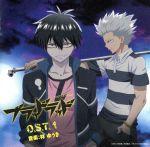 TVアニメーション ブラッドラッド オリジナルサウンドトラック I(通常)(CDA)
