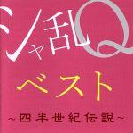 シャ乱Qベスト~四半世紀伝説~(Blu-spec CD2)(通常)(CDA)