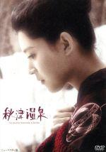 秋津温泉(通常)(DVD)