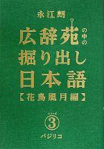 広辞苑の中の掘り出し日本語-花鳥風月編(3)(単行本)