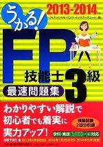 うかる!FP技能士3級最速問題集(2013‐2014年版)(単行本)