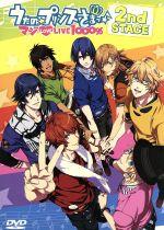 うたの☆プリンスさまっ♪ マジLOVELIVE 1000% 2nd STAGE(パンフレット付)(通常)(DVD)