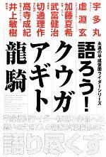語ろう!クウガ アギト 龍騎 永遠の平成仮面ライダーシリーズ(単行本)