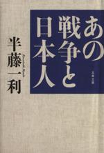 あの戦争と日本人(文春文庫)(文庫)