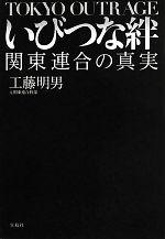 いびつな絆 関東連合の真実(単行本)