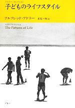 子どものライフスタイル(アドラー・セレクション)(単行本)