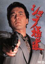 シャブ極道(通常)(DVD)