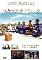 スケッチ・オブ・ミャーク(通常)(DVD)
