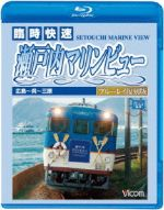 快速 瀬戸内マリンビュー 広島~三原間(Blu-ray Disc)(BLU-RAY DISC)(DVD)