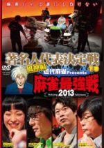 近代麻雀Presents 麻雀最強戦2013 著名人代表決定戦 風神編 下巻