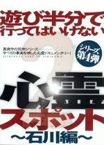 遊び半分で行ってはいけない心霊スポット2~石川編~(通常)(DVD)