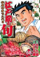 江戸前の旬(68)銀座柳寿司三代目ニチブンC