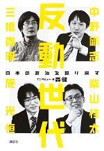 反動世代 日本の政治を取り戻す(単行本)