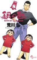 銀の匙 Silver Spoon(8)(サンデーC)(少年コミック)