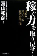 稼ぐ力を取り戻せ! 日本のモノづくり復活の処方箋(単行本)