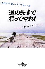 道の先まで行ってやれ! 自転車で、飲んで笑って、涙する旅(幻冬舎文庫)(文庫)