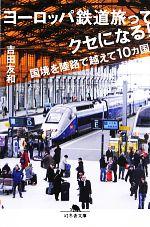 ヨーロッパ鉄道旅ってクセになる! 国境を陸路で越えて10カ国(幻冬舎文庫)(文庫)