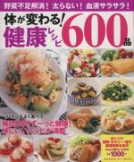 体が変わる!健康レシピ600品(GAKKEN HIT MOOK)(単行本)