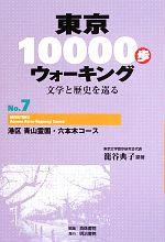 東京10000歩ウォーキング 再刊版 文学と歴史を巡る-港区 青山霊園・六本木コース(No.7)(単行本)
