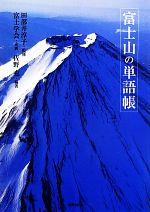 富士山の単語帳(単行本)