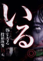 「いる。」~怖すぎる投稿映像13本~Vol.1(通常)(DVD)