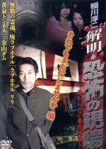 稲川淳二 解明・恐怖の現場 それでもまだ信じませんか編(通常)(DVD)