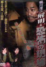 稲川淳二 解明・恐怖の現場 妙に変だな編(通常)(DVD)