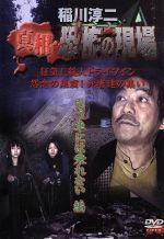 稲川淳二 真相・恐怖の現場 もう車には乗れない編(通常)(DVD)