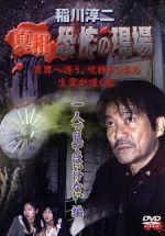 稲川淳二 真相・恐怖の現場 一人で見てはいけない編(通常)(DVD)