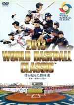 2013 WORLD BASEBALL CLASSIC 侍が見せた野球魂-世界一奪回への誓い-(通常)(DVD)