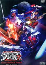 仮面ライダー×スーパー戦隊×宇宙刑事 スーパーヒーロー大戦Z コレクターズパック(通常)(DVD)